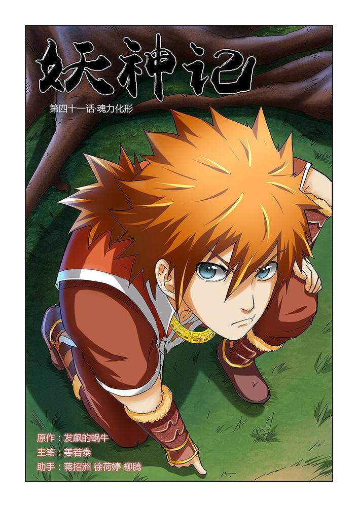 妖神记-第三卷